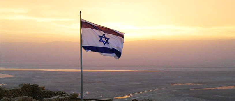 9 Things You Didn't Know About Israel